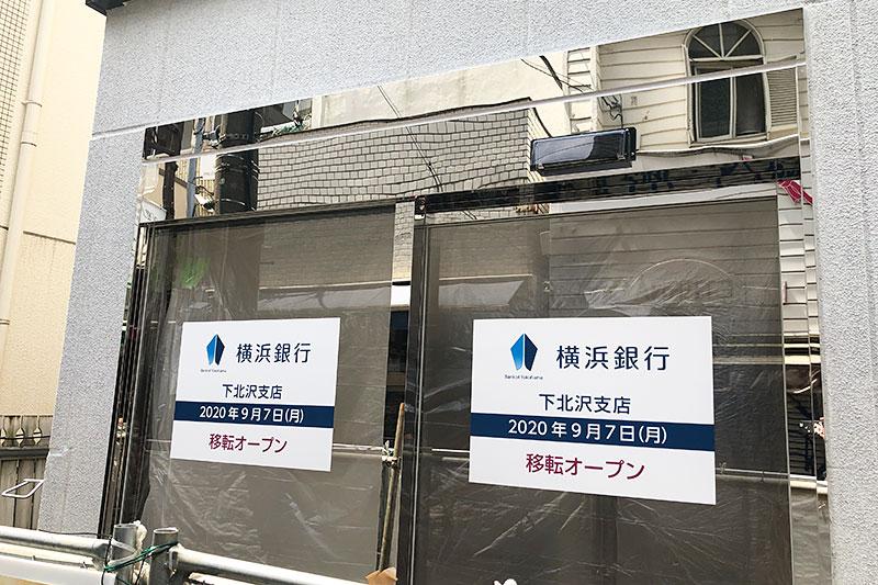横浜銀行は、ある意味1番目立たないスペースに。1階はATMで、窓口は3階ですかね