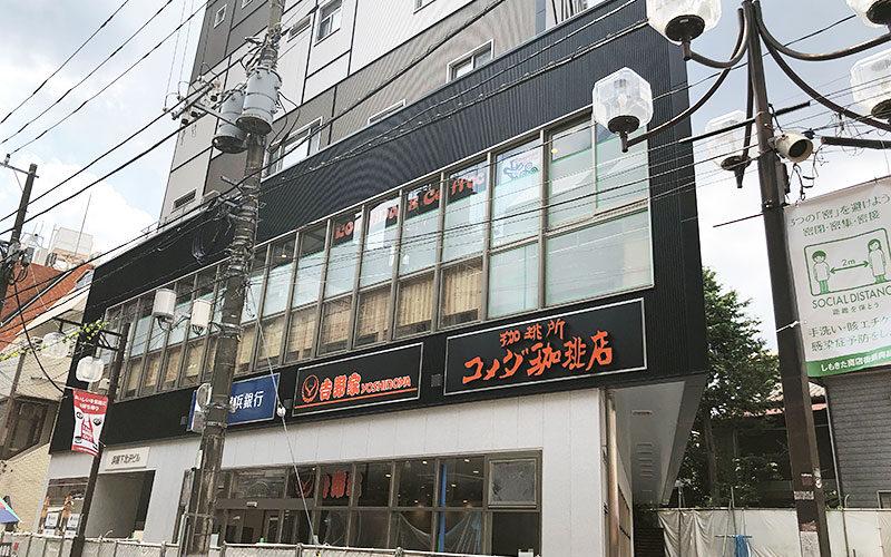 横浜銀行下北沢支店ビル
