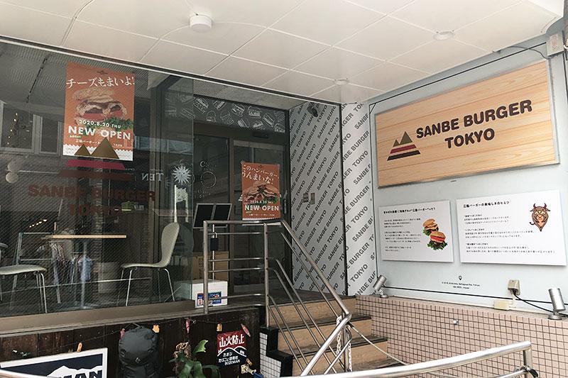 """こちらもタピオカのお店でしたが、ハンバーガーのお店になります。「SANBE BUYRGER TOKYO」三瓶は""""さんべ""""と読むのですね"""
