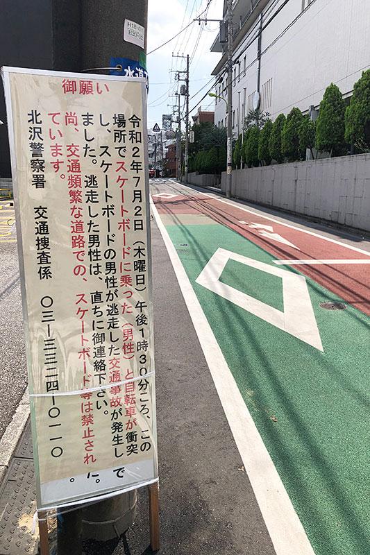 下北沢成徳高校のところに掲示されている警察の看板。交通頻繁な道路でのスケボーは禁止です