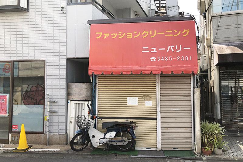 鎌倉通り沿いのクリーニング屋さん「ニューパリー」に張り紙が