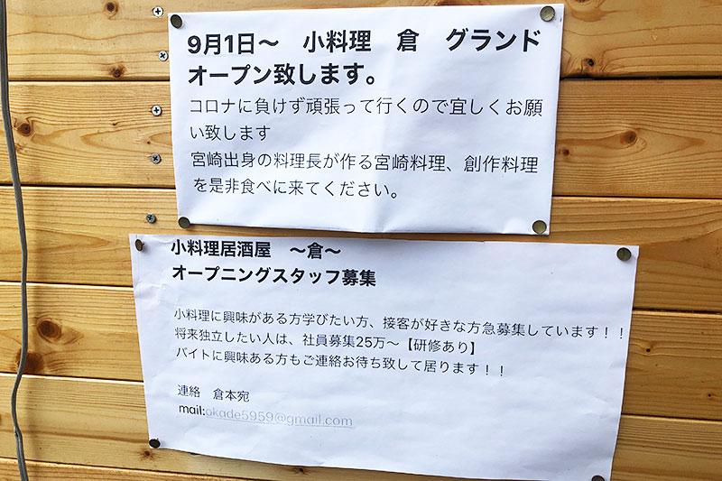 9月1日から「小料理居酒屋 ~倉~」としてリニューアル