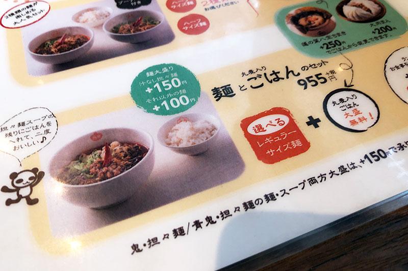 麺とごはんのセット