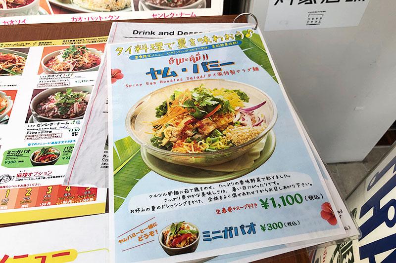 タイ料理研究所さんも冷やし麺的なメニューをやってますね、今度食べにいこーっと