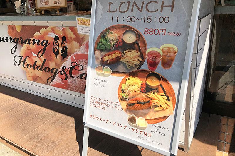 ランチセットがはじまってました。スープ・ドリンク・サラダ付きで880円(税込)