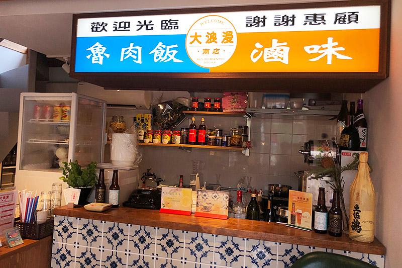 台湾のソウルフードである「魯肉飯(ルーローハン)」をはじめとして、台湾のドリンクなども提供