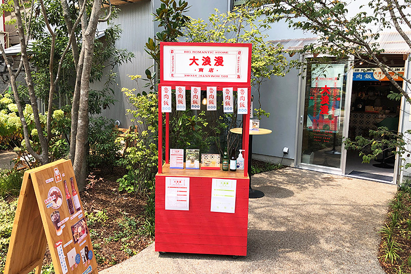 「大浪漫商店 / BIG ROMANTIC STORE」