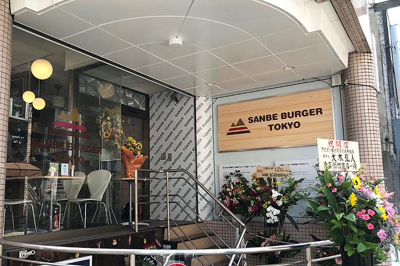 『三瓶バーガー・トーキョー 下北沢店』