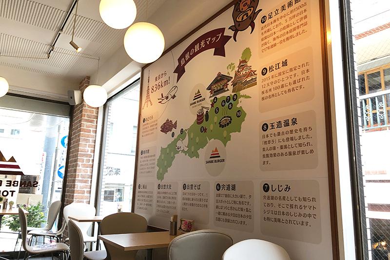 島根の観光マップ