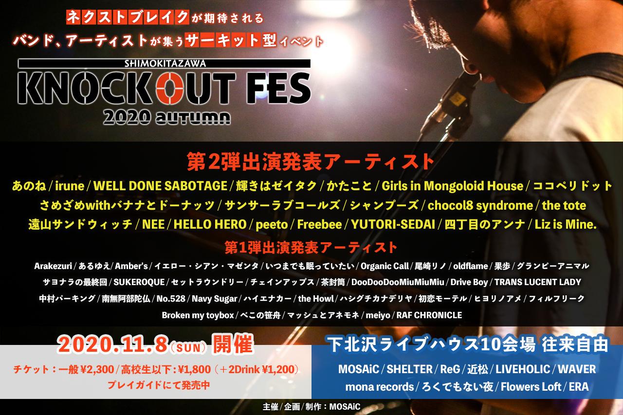 『KNOCKOUT FES 2020 autumn』出演者第2弾