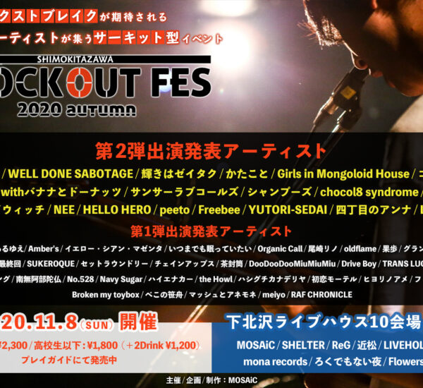 「KNOCKOUT FES 2020 autumn」出演者第2弾