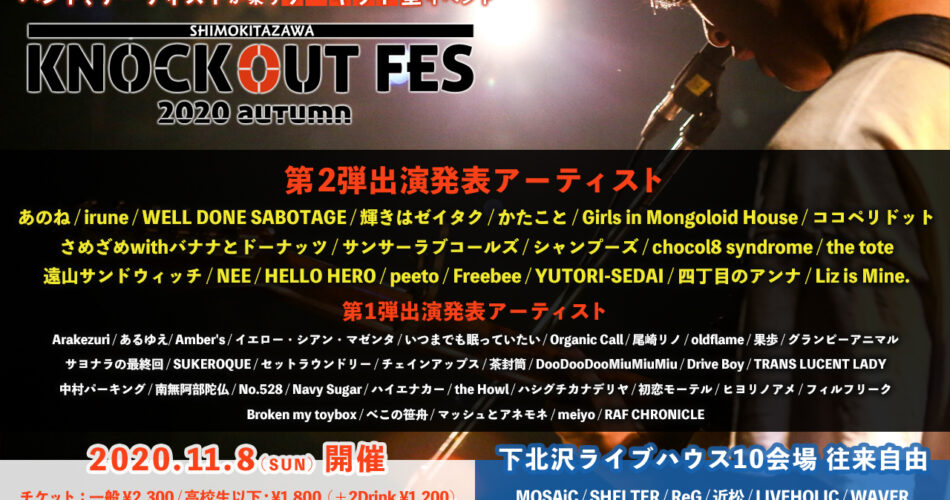 「KNOCKOUT FES 2020 autumn」出演者第2弾