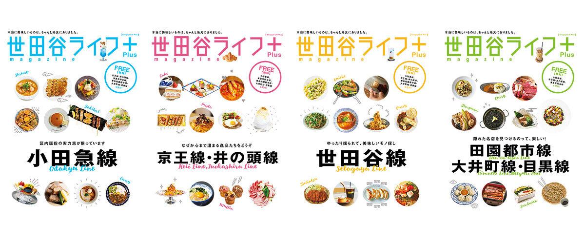 世田谷区の無料冊子「世田谷ライフ地元飲食店応援特集号」