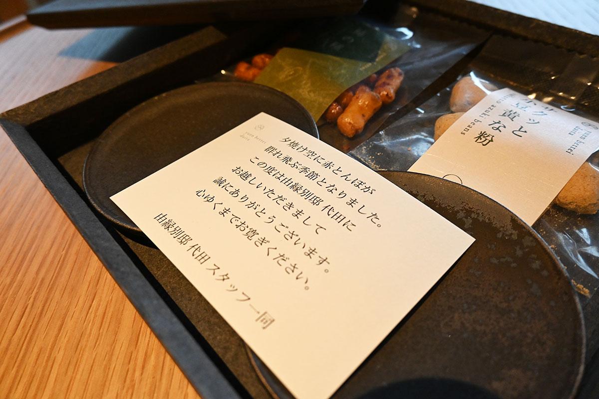 こちらも全室共通、客室の置き菓子として、玉井屋「柿の種」と和のかし 巡「サクッと小豆きな粉」、そして素敵なメッセージが