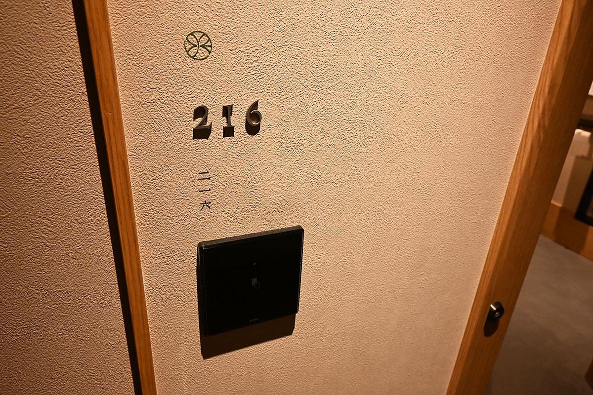 客室216へ