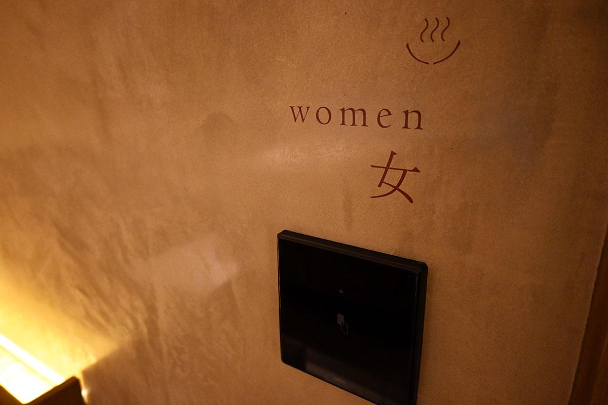 温泉露天風呂付き大浴場、女湯からご紹介。男性である私は二度と入ることはできません