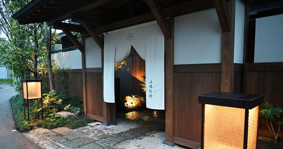 温泉旅館「由縁別邸 代田」
