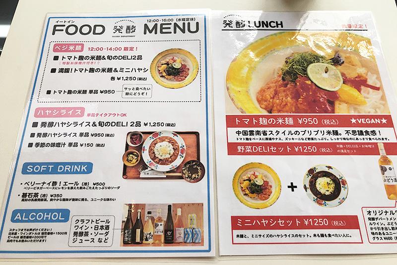 発酵デパートメントのランチメニュー、「トマト麹の米麺」は12~14時限定メニューです
