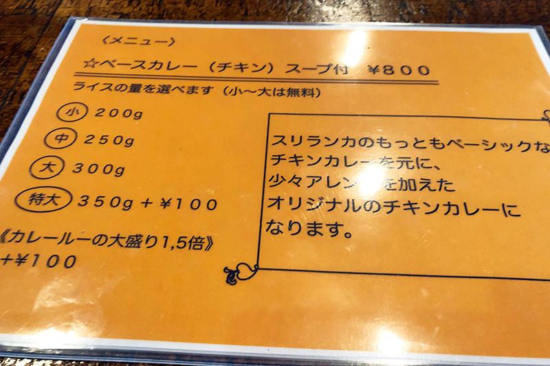 メニューはベースカレー(チキン)のみ、スープ付きで800円(税込)