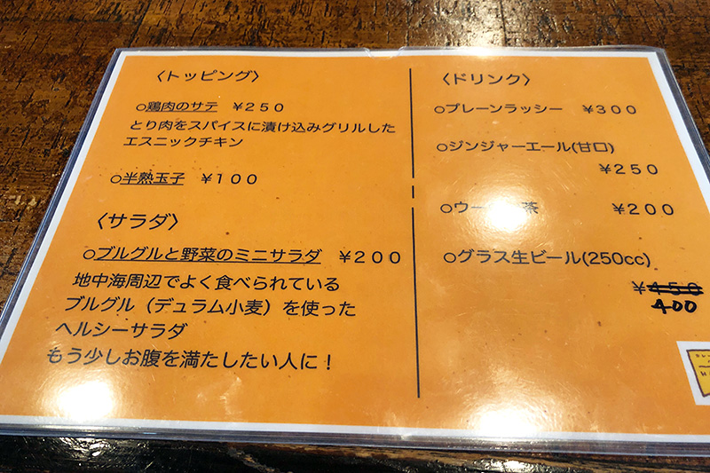 トッピングとして「鶏肉のサテ」250円(税込)、「半熟玉子」100円(税込)など