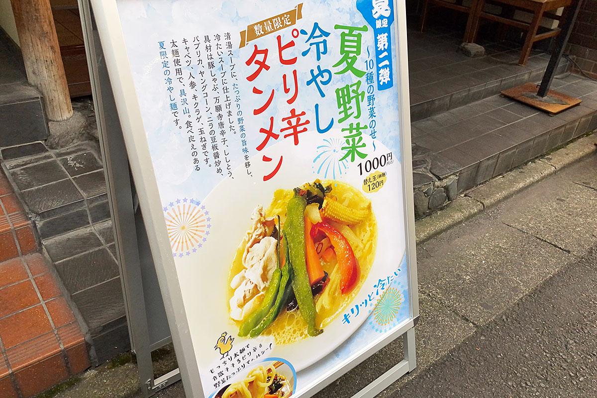 夏限定冷やし麺の第2弾は「~10種の野菜のせ~ 夏野菜冷やしピリ辛タンメン」