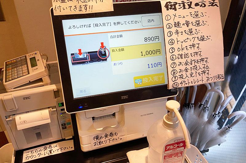 タブレットタイプの券売機で食券を購入します。めっちゃ丁寧に注文方法が書かれてる