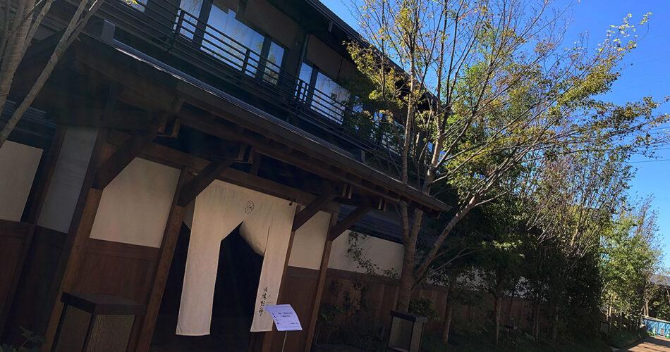 温泉旅館「由縁別邸 代田」本日開業、隣接する緑道も開通