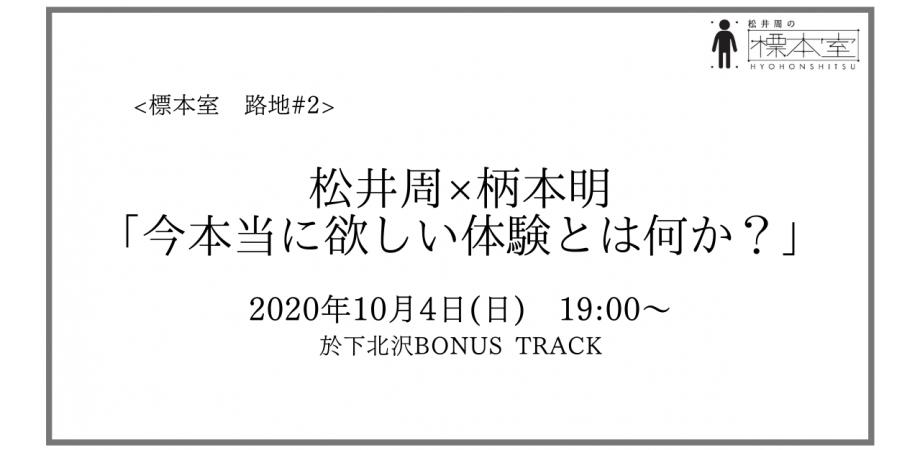 松井周の標本室 路地#2 柄本明×松井周 今本当に欲しい体験とは何か?