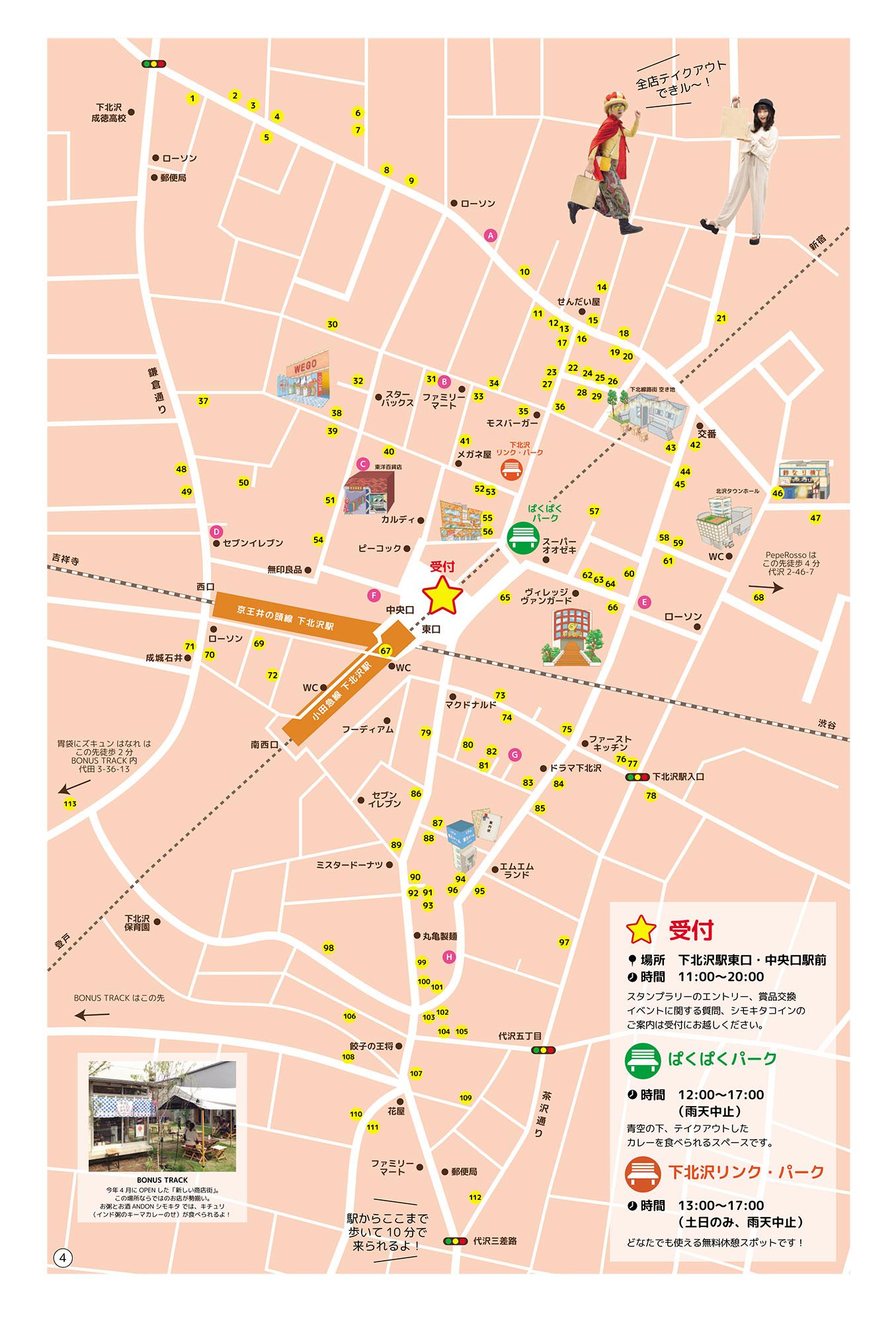 『下北沢カレーフェスティバル2020』参加店舗マップ