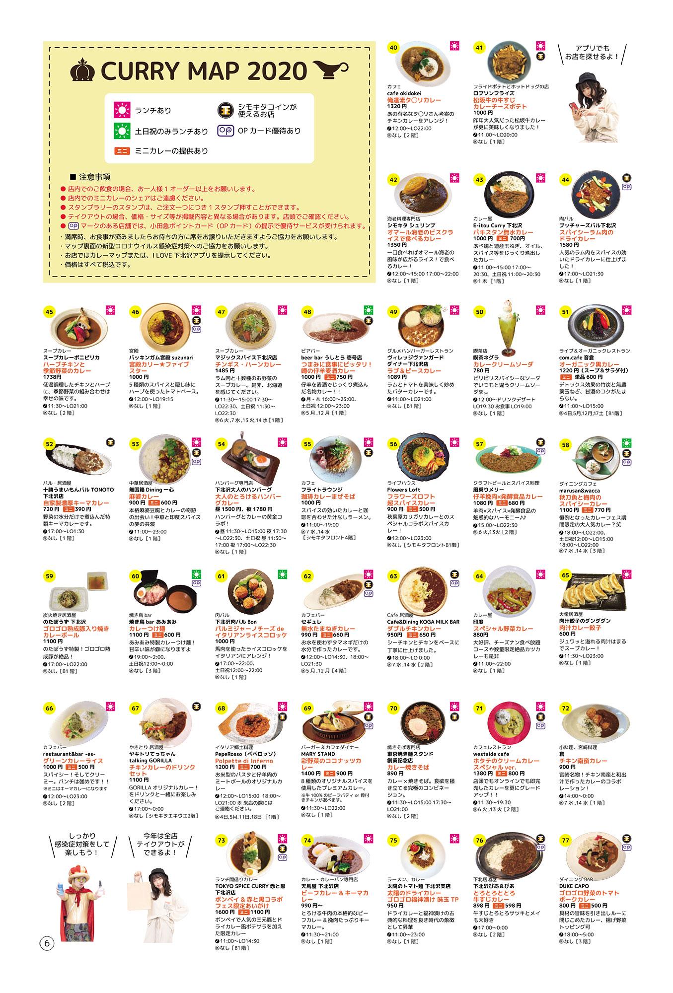 『下北沢カレーフェスティバル2020』参加店舗紹介【2】