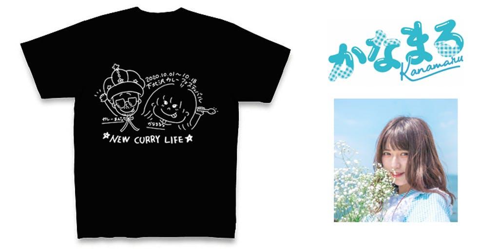 かなまるさんデザインのコラボTシャツ