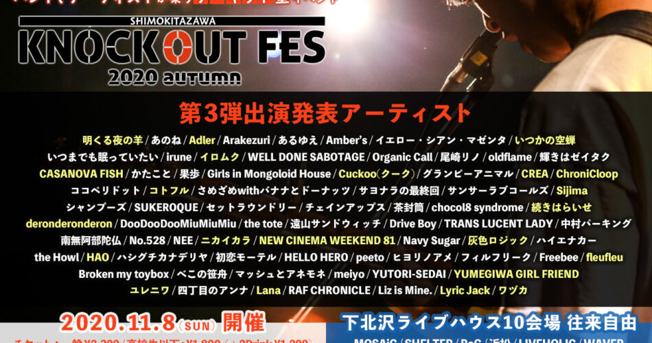 『KNOCKOUT FES 2020 autumn』出演者第3弾発表