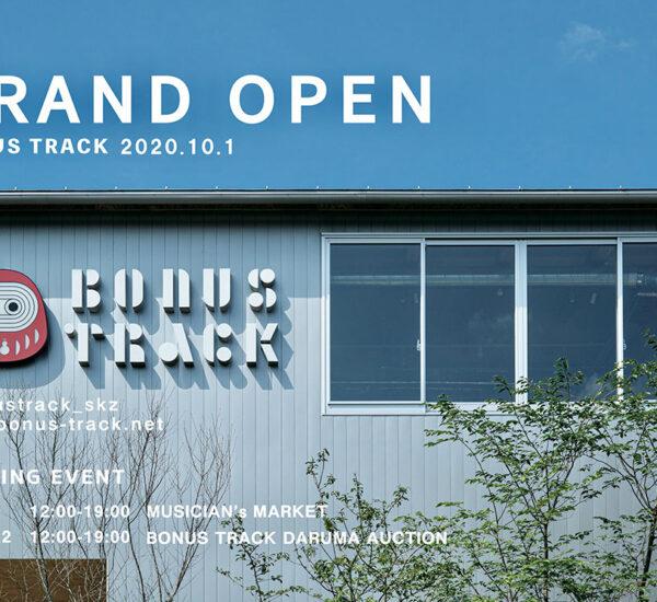 2020年10月「BONUS TRACK」グランドオープン!イベント盛りだくさん