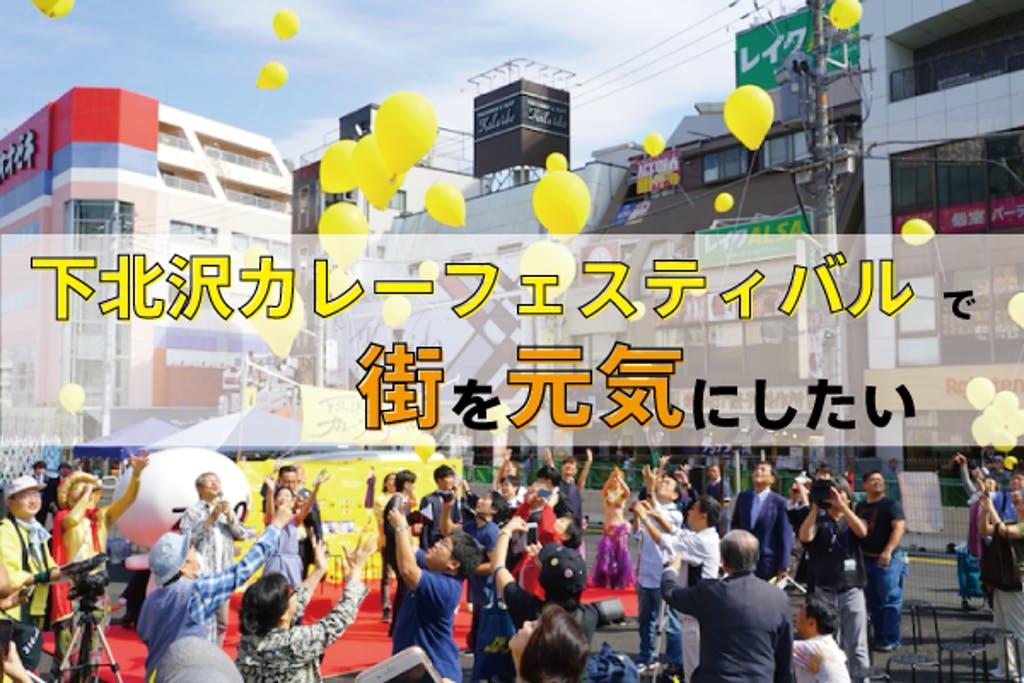 下北沢カレーフェスティバルで街を元気にしたい