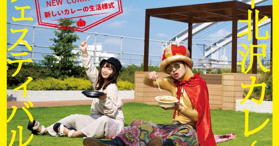 下北沢カレーフェスティバル2020 ~新しいカレーの生活様式~