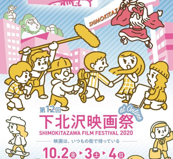 第12回下北沢映画祭