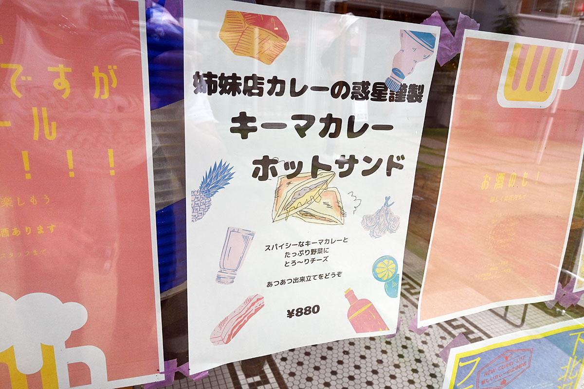 下北沢カレーフェスティバル2020の限定メニューは「姉妹店・カレーの惑星キーマ入りホットサンド」