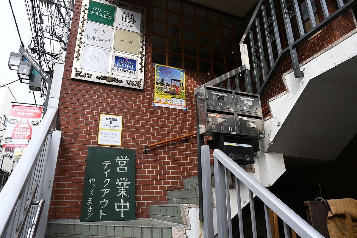 yuzukiは、一番街商店街こはぜ珈琲のビルの2階にあります