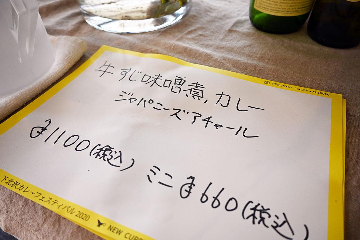 下北沢カレーフェスティバル2020限定メニューは「牛すじ味噌煮カレー ジャパニーズアチャール」