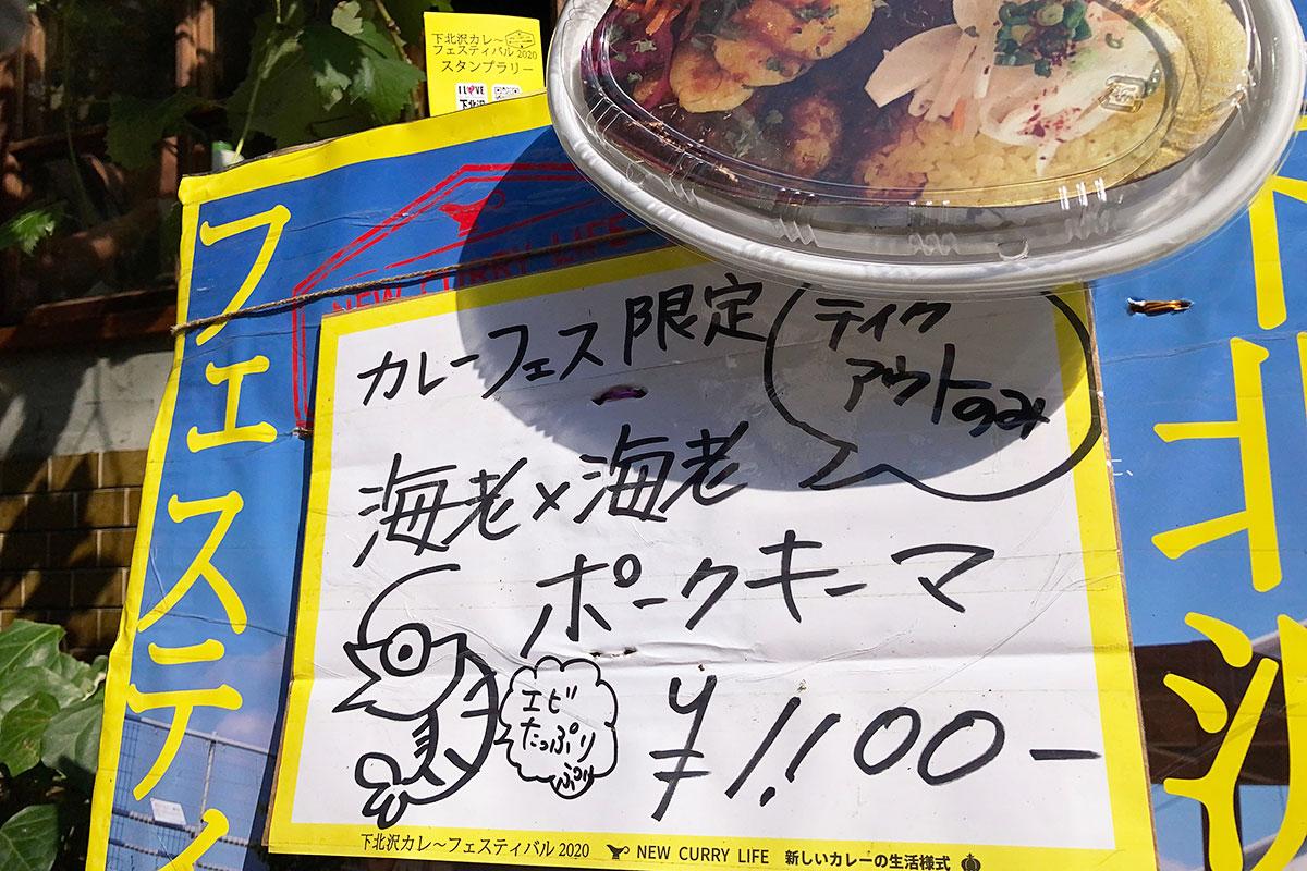 旧ヤム邸シモキタ荘の下北沢カレーフェスティバル2020限定メニューは「海老×海老ポークキーマ」
