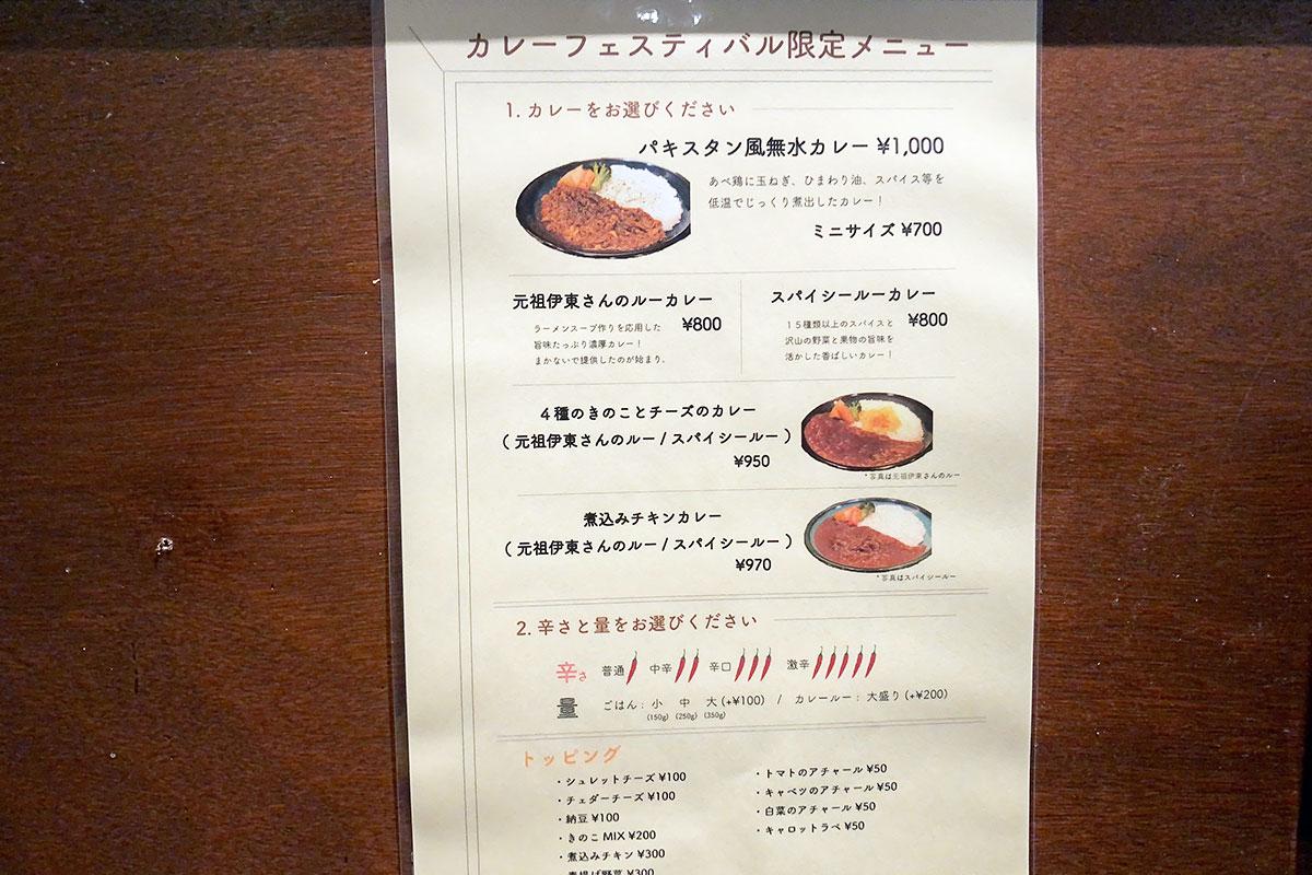 E-itou Curry下北沢のカレーフェスティバルメニュー