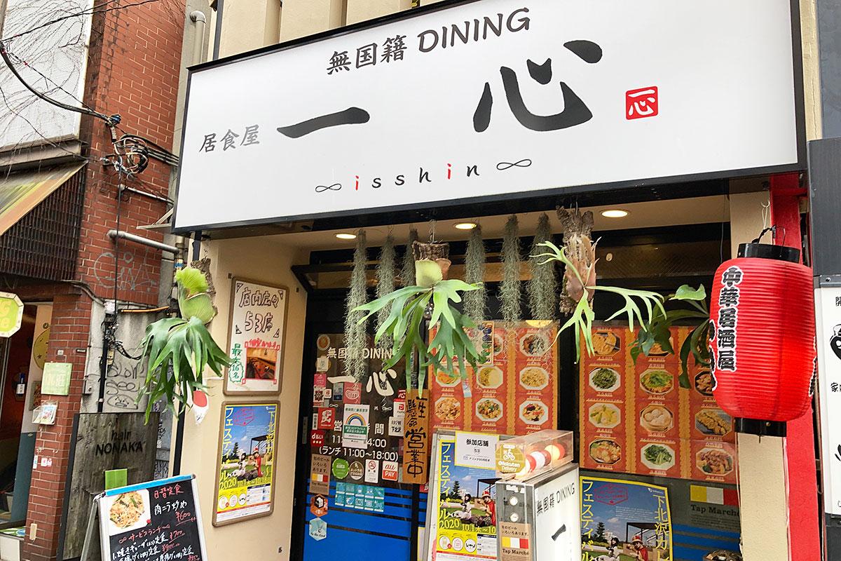 無国籍Dining一心