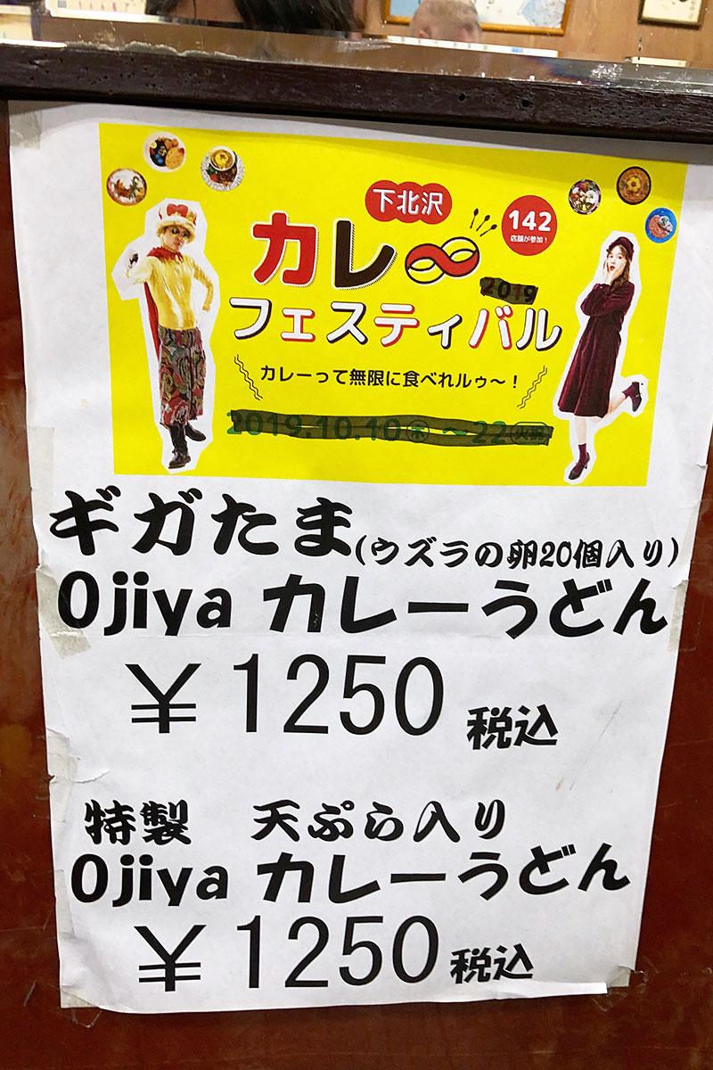 広栄屋のカレーフェスメニューは「Ojiyaカレーうどん」
