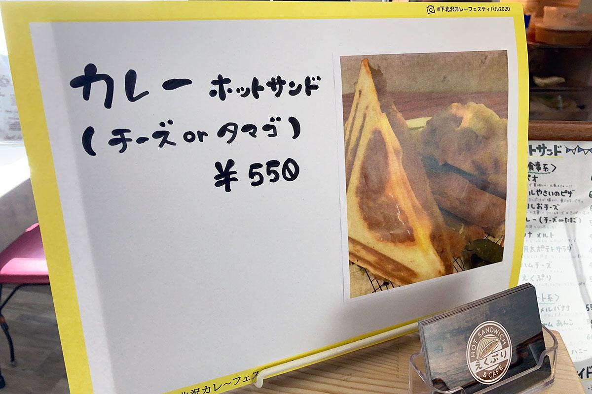 えくぷりさんのカレーメニューは「カレーホットサンド(チーズorタマゴ)」550円(税込)
