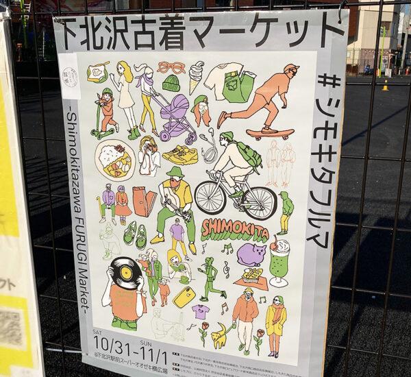 「下北沢古着マーケット」 #シモキタフルマ
