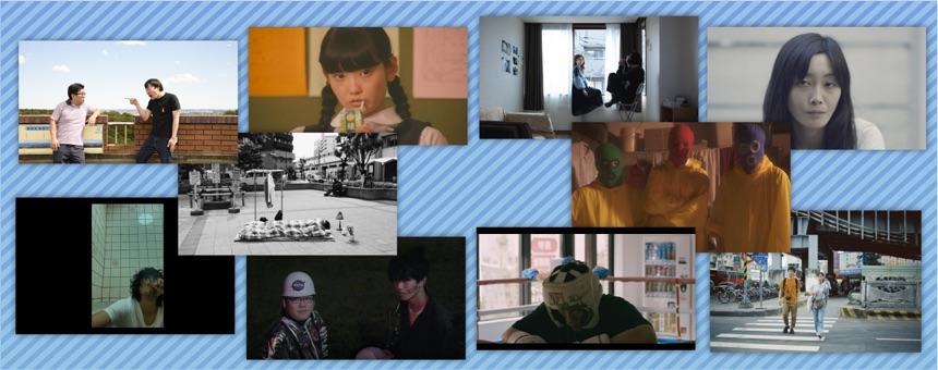 第12回下北沢映画祭ノミネート作品