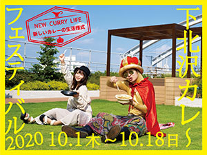 下北沢カレーフェスティバル2020