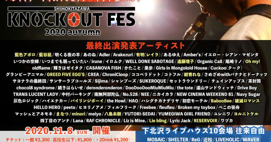 『KNOCKOUT FES 2020 autumn』最終出演者発表