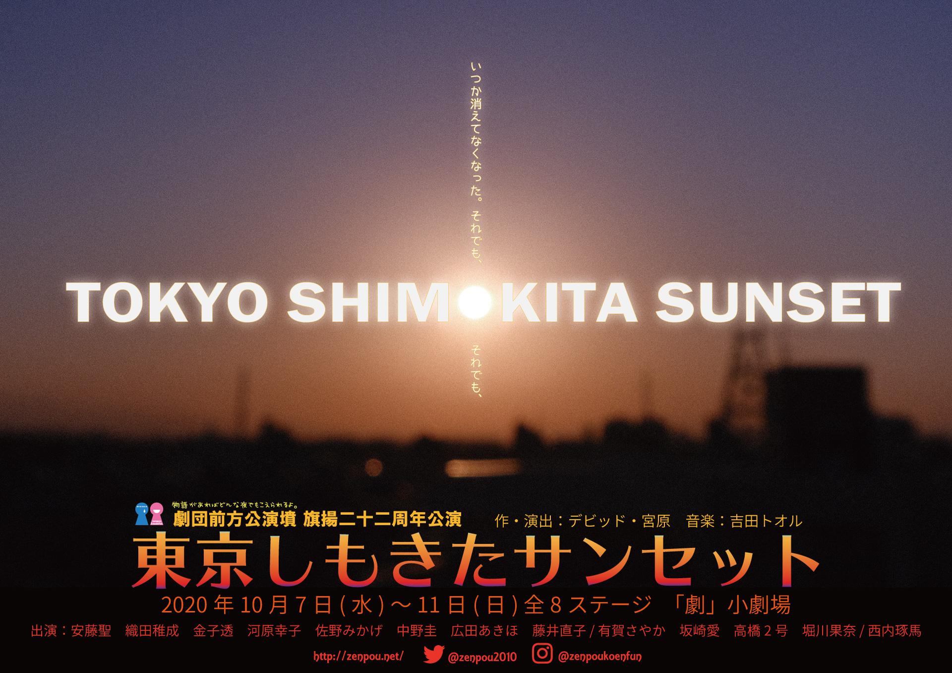 劇団前方公演墳 本公演 「東京しもきたサンセット」