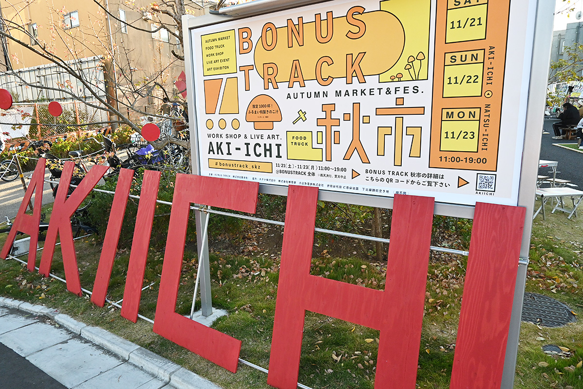 『秋市@BONUS TRACK』